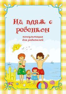 На пляж с ребенком 1