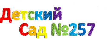 """МБ ДОУ """"Детский сад №257"""""""